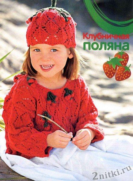 Пуловер и шапка с клубничками