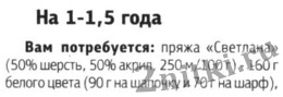 vasanaja-shapochka-detskaja1