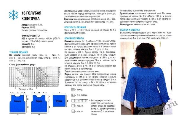 Модели вязания кофт спицами