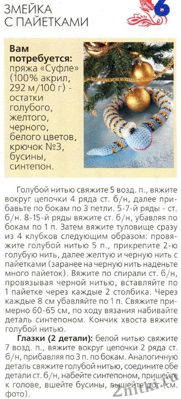 vasanaja-zmeja1