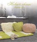 Чехлы для подушек и полосатый коврик