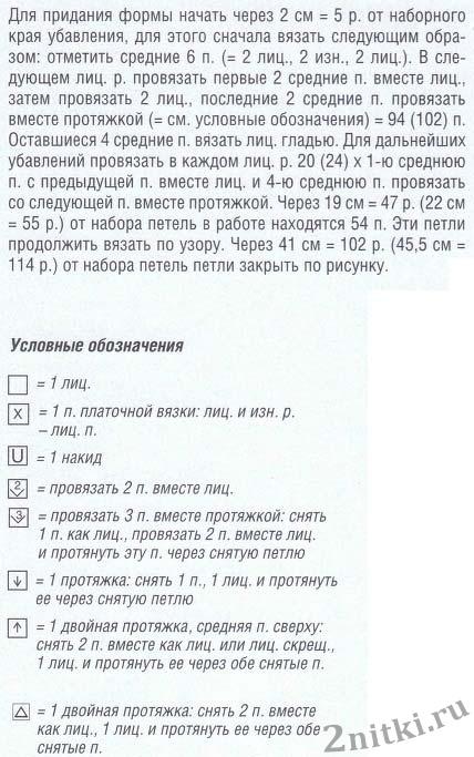 aajurnaja-nakidka3