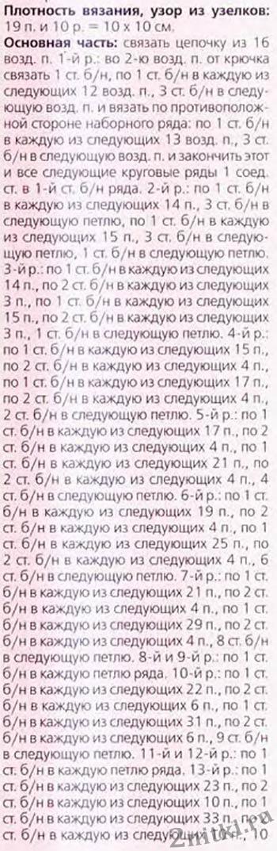plagnaja-sumka2