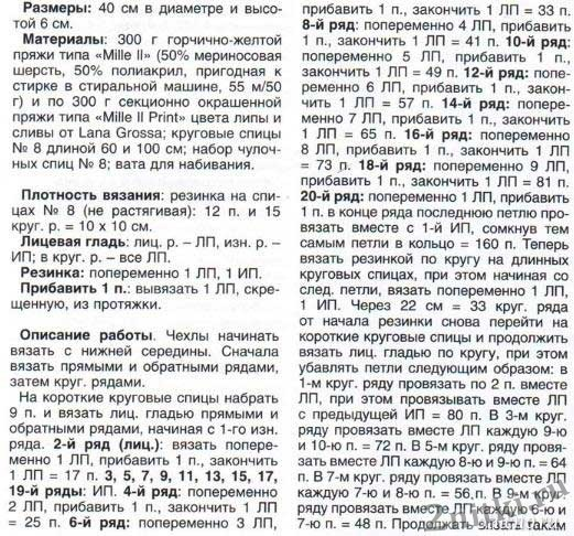 podushki_otlicno.ru-1