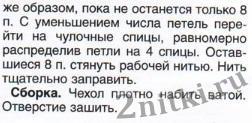 podushki_otlicno.ru-2