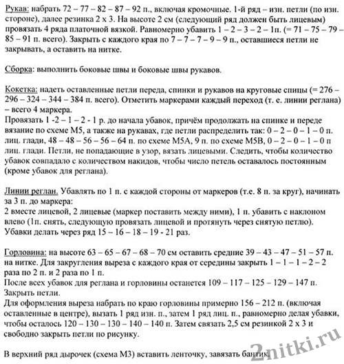 kofta-2-opisanie-2