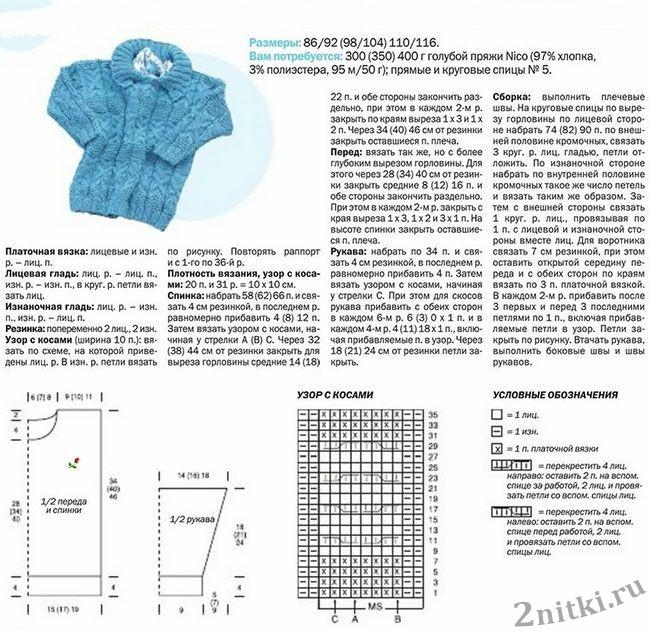 Вязание свитера для девочки на 5 лет 770