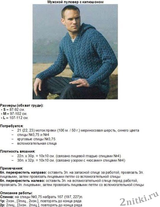126357015_Spicami_dlya_muzhchin_Pulover_s_kapyushonom__2_