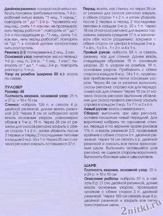 126357523_Muzhskoy_pulover_dvoynoy_rezinkoy__1_